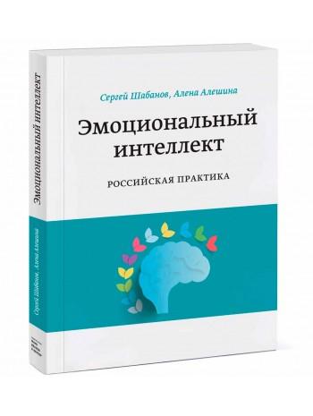 Эмоциональный интеллект. Российская практика книга купить