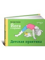 Йога в кармане. Детская практика