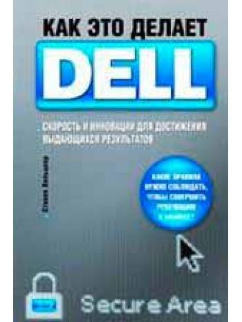 Как это делает Dell. Скорость и инновации для достижения выдающихся результатов книга купить