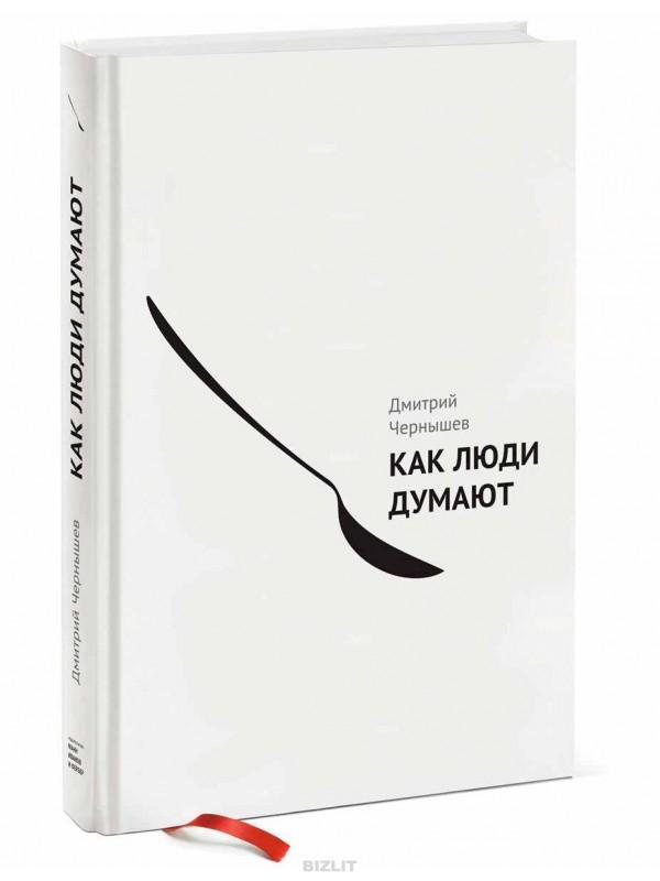 Книга как думают люди