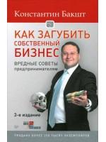 Как загубить собственный бизнес. Вредные советы российским предпринимателям. 3-е изд