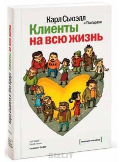 Клиенты на всю жизнь книга купить