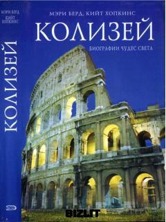 Купить Колизей