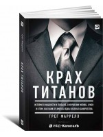 Крах Титанов: История о жадности и гордыне, о крушении Merrill Lynch и о том, как Bank of America едва избежал банкротства
