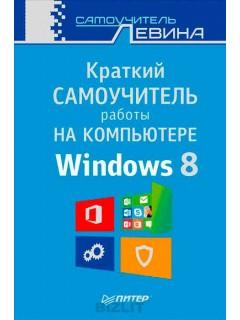 Краткий самоучитель работы на компьютере. Windows 8 книга купить