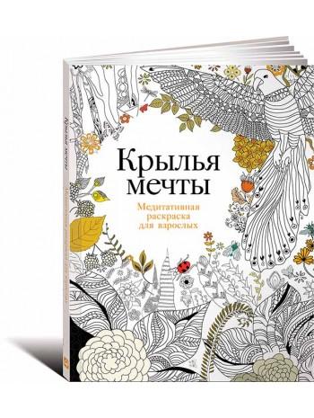 Крылья мечты: Медитативная раскраска для взрослых книга купить