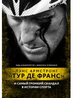 Лэнс Армстронг. Тур Де Франс и самый громкий скандал в истории спорта