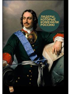 Купить Лидеры, которые изменили Россию