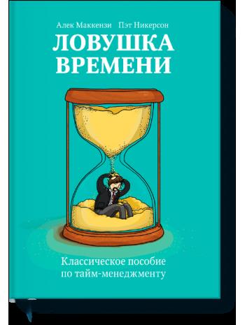 Ловушка времени. Классическое пособие по тайм-менеджменту книга купить