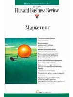 Маркетинг. Harvard Business Review on Marketing