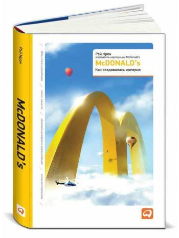 McDonald`s. Как создавалась империя книга купить