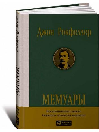 Мемуары книга купить