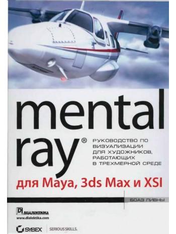 Mental ray для Maya, 3ds max и XSI книга купить