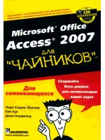 "Microsoft Office Access 2007 для ""чайников"""