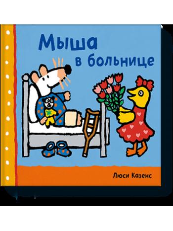 Мыша в больнице книга купить