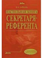 Настольная книга секретаря-референта