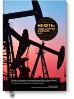 Нефть. Люди, которые изменили мир