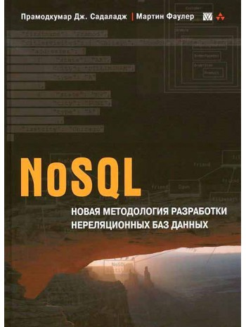 NoSQL: новая методология разработки нереляционных баз данных книга купить