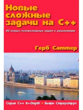 Новые сложные задачи на C++ книга купить