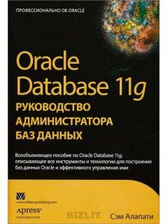 Купить Oracle Database 11g: руководство администратора баз данных