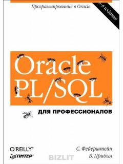 Oracle PL/SQL. Для профессионалов книга купить