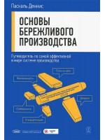 Основы бережливого производства. Путеводитель по самой эффективной в мире системе производства