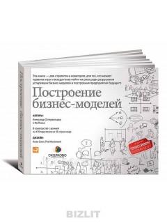 Построение бизнес-моделей. Настольная книга стратега и новатора книга купить
