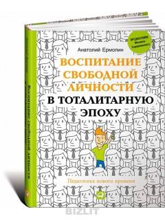 Воспитание свободной личности в тоталитарную эпоху. Педагогика нового времени книга купить