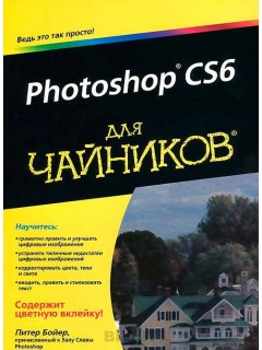 Купить Photoshop CS6 для чайников