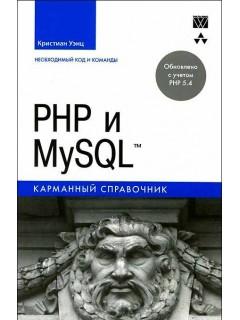 Купить PHP и MySQL. Карманный справочник