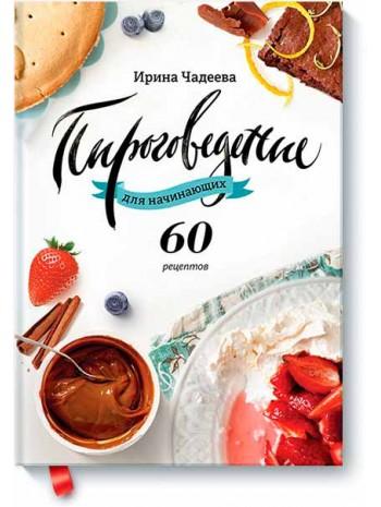 Пироговедение для начинающих. 60 рецептов книга купить