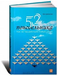 52 понедельника: Как за год добиться любых целей  книга купить