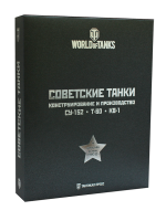 """Подарочный набор """"Советские танки"""" (три книги + бонус-код)"""