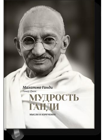 Мудрость Ганди. Мысли и изречения книга купить