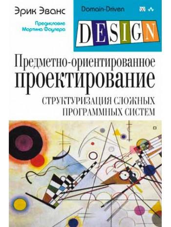 Предметно-ориентированное проектирование (DDD). Структуризация сложных программных систем книга купить