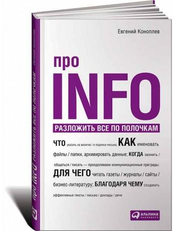Про INFO: Разложить все по полочкам книга купить