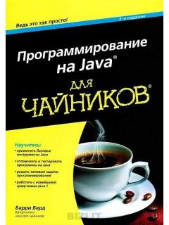 Купить Программирование на Java для чайников