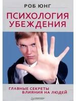 Психология убеждения. Главные секреты влияния на людей