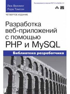 Купить Разработка веб-приложений с помощью PHP и MySQL, 4-е издание