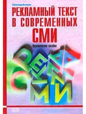 Рекламный текст в современных СМИ книга купить