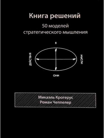 Книга решений. 50 моделей стратегического мышления книга купить
