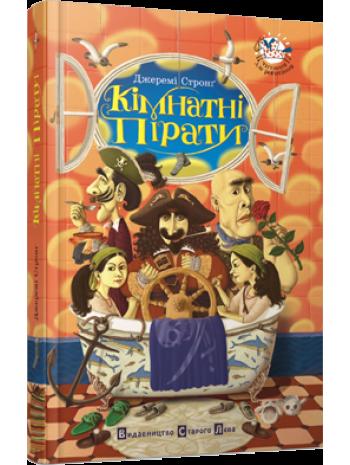 Кімнатні пірати книга купить