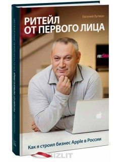 Купить Ритейл от первого лица. Как я строил бизнес Apple в России