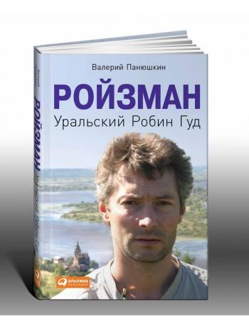 Ройзман. Уральский Робин Гуд книга купить