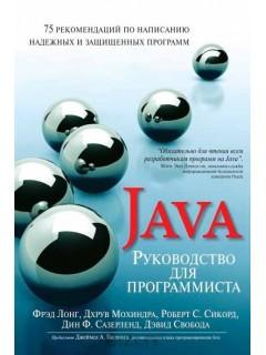 Купить Руководство для программиста на Java. 75 рекомендаций по написанию надежных и защищенных программ