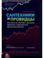 Сантехники и провидцы. Расчеты по сделкам с ценными бумагами и европейский финансовый рынок