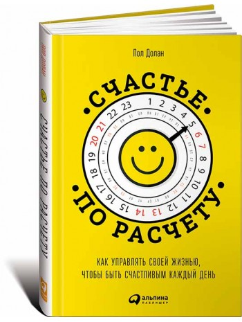 Счастье по расчету: Как управлять своей жизнью, чтобы быть счастливым каждый день книга купить