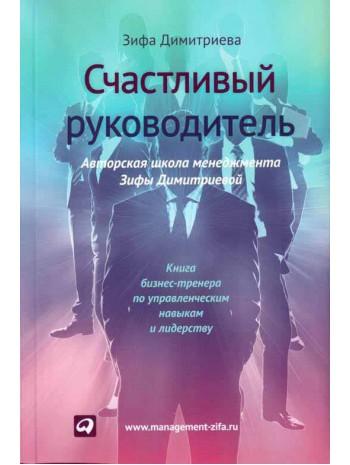 Счастливый руководитель книга купить