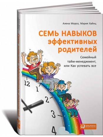 Семь навыков эффективных родителей. Семейный тайм-менеджмент или как успевать все книга купить