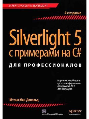 Silverlight 5 с примерами на C# для профессионалов, 4-е издание книга купить